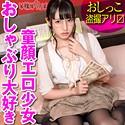 河奈亜依 - ことみ(ION ¥援女パコパコ¥ - ENK-010
