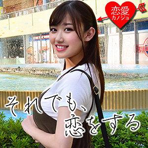 恋愛カノジョ まおり erof002
