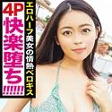 黒船提督 - アミル - eva0093 - 桜庭ひかり