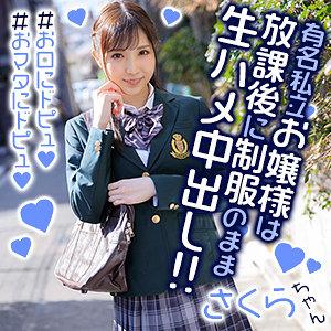 さくらちゃん パッケージ写真