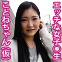 五反田マングース - ここみ - fan017 - (≥o≤)