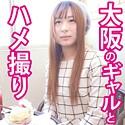 五反田マングース - えりか - fan029 - (≥o≤)