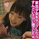 五反田マングース - れみ - fan036 - (≥o≤)