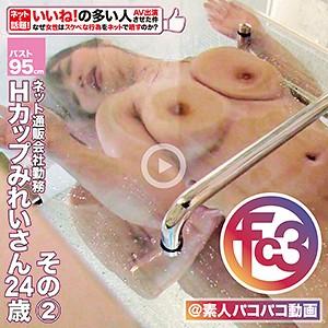 FC3@素人パコパコ動画 みれいさん 2 fctd003