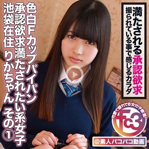 美甘りか - りかちゃん(FC3@素人パコパコ動画 - FCTD-015
