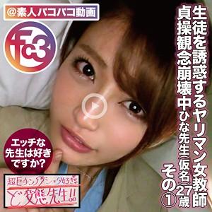 FC3@素人パコパコ動画 ひな先生 fctd020