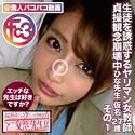 FC3@素人パコパコ動画 - ひな先生 - fctd020 - 七瀬ひな
