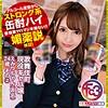 河北恵美-FC3@素人パコパコ動画 - えみりちゃん 2 - fctd034(河北恵美)