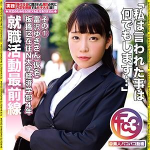 富田優衣-FC3@素人パコパコ動画 - 富沢ゆきさん - fctd035(富田優衣)