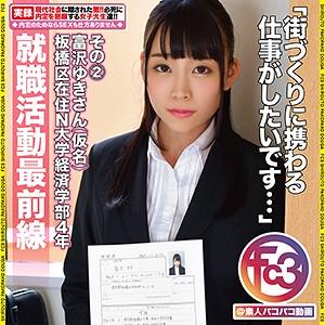 FC3@素人パコパコ動画 富沢ゆきさん 2 fctd037