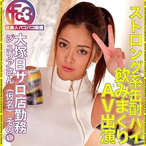 黒石ジュリア-FC3@素人パコパコ動画 - ジュリアさん - fctd039(黒石ジュリア)