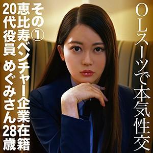 目黒めぐみ-FC3@素人パコパコ動画 - めぐみさん - fctd047(目黒めぐみ)