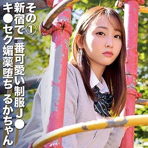 愛瀬るか-FC3@素人パコパコ動画 - るか - fctd048(愛瀬るか)