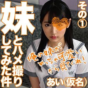 河奈亜依-FC3@素人パコパコ動画 - あいちゃん - fctd052(河奈亜依)