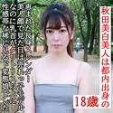 森日向子 - リカ(有限会社写楽企画 - FFEE-033