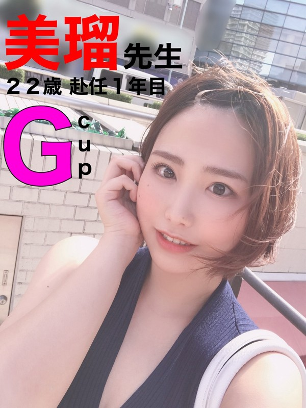 美瑠ちゃん 22さい 1