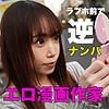 ひとみ愛 - 夏摘(有限会社写楽企画 - FFEE-045