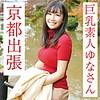 槙田ひなの - ゆな(令和素人伝説 - FFNN-022