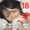 慈子(18)