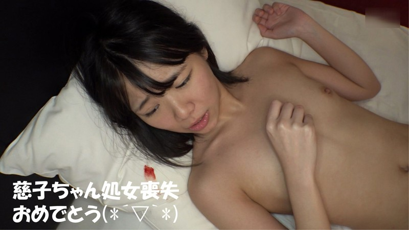 慈子ちゃん 18さい 5