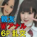 涼海みさ,篠崎みお - みさ&みお(令和素人伝説 - FFNN-041