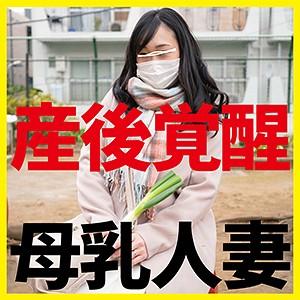 成澤ひなみ - ひろこ(令和素人伝説 - FFNN-062