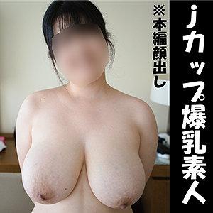 (≥o≤) - 久美子(令和素人伝説 - FFNN-079