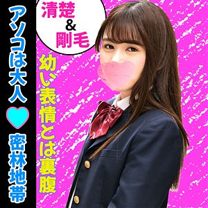 愛花あゆみ - あゆみ (Girl's Blue - G-646