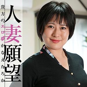 人妻願望 彩乃 gbgb008