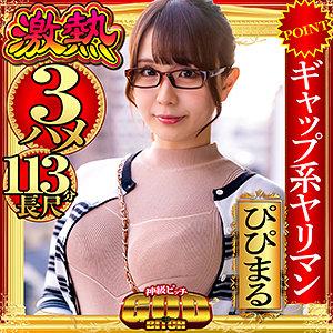 (≥o≤) - ぴぴまる(神級ビッチ - GBT-001