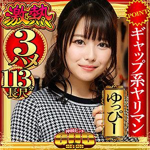 宮沢ちはる - ゆっぴー(神級ビッチ - GBT-002