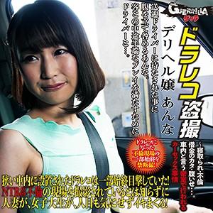 桃井杏南 - あんな(ゲリラ - GERBM-003