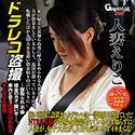 えりこ T157 B85(D) W60 H86 GERBM-006画像