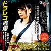 ゲリラ - めい - gerbm007 - 琴音芽衣