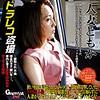 ゲリラ - ともか - gerbm009 - 高瀬智香