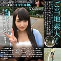 散花ゆり - ゆりちゃん(ゲリラ - GERK-036