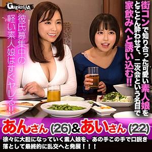 笹倉杏,月本愛 - あんさん&あいさん(ゲリラ - GERK-038