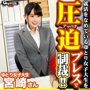 ゲリラ 宮崎さん gerk096