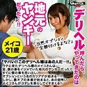 ゲリラ - メイコ - gerk110 - 中尾芽衣子