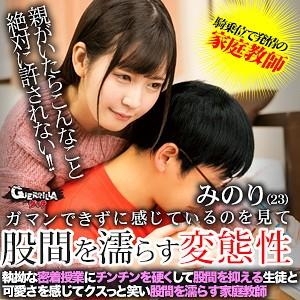 小谷みのり - みのり(ゲリラ - GERK-138