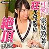 愛里るい - るい(ゲリラ - GERK-159