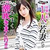 葉月桃 - れいなさん(ゲリラ - GERK-165