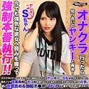 ゲリラ - Sちゃん - gerk167 - 跡美しゅり