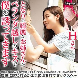 桜庭ひかり - Hさん(ゲリラ - GERK-191