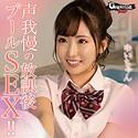 ゆいちゃん T154 B88(C) W60 H88 GERK-275画像
