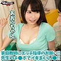 あおいちゃん 2 T154 B82(C) W59 H88 GERK-314画像