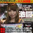 ゲリラ - ルルちゃん - grqr023 - Ruru