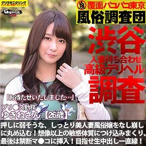 桜木優希音 - ゆきねさん(ゲリラ - GRQR-031