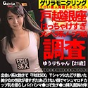 浅田結梨(ゲリラ - GRQR-035)