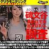 二階堂ゆり - ふみさん(ゲリラ - GRQR-036